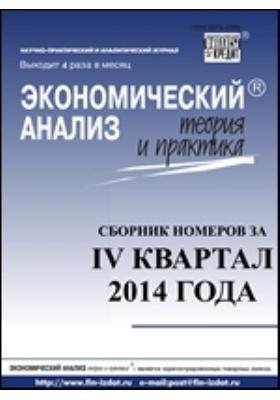 Экономический анализ = Economic analysis : теория и практика: научно-практический и аналитический журнал. 2014. № 37/43