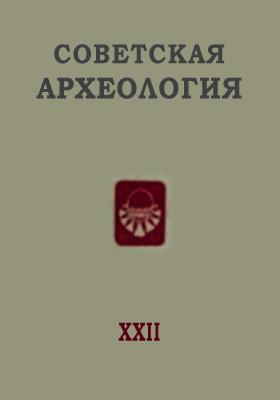 Советская археология : статьи. Выпуск 22
