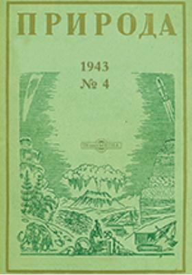 Природа. № 4. 1943 г