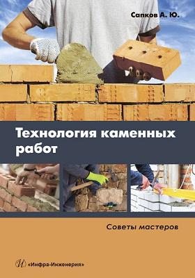 Технология каменных работ: учебное пособие