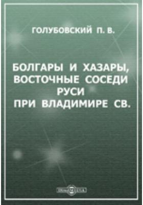 Болгары и хазары, восточные соседи Руси при Владимире св