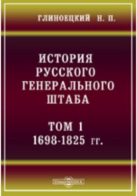 История Русского генерального штаба. Т. 1. 1698-1825 гг