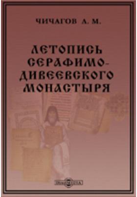 Летопись Серафимо-Дивеевского монастыря Нижегородской губернии Ардатовского уезда