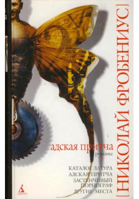 Адская притча = HELVETESFABEL. LATOURS KATALOG. DEN SJENERTE PORNOGRAFEN ANDRE STEDER : Романы