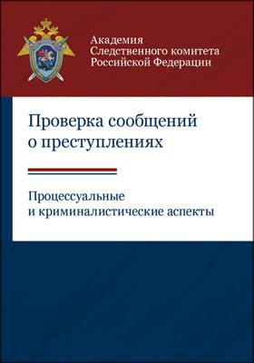 Проверка сообщений о преступлениях : Процессуальные и криминалистические аспекты: учебно-методическое пособие