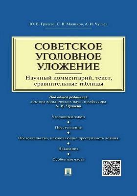 Советское уголовное уложение (научный комментарий, текст, сравнительные таблицы)