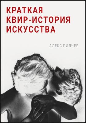 Краткая квир-история искусства: путеводитель