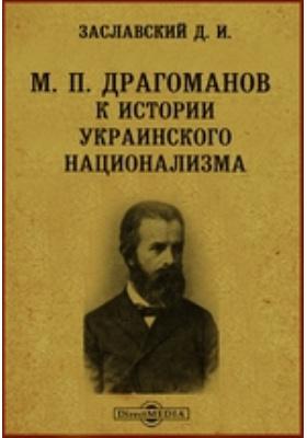 М. П. Драгоманов. К истории украинского национализма