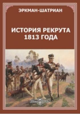 История рекрута 1813 года: художественная литература