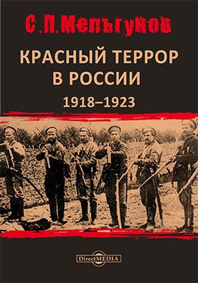 Красный террор в России 1918–1923
