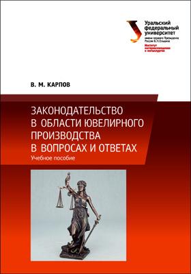 Законодательство в области ювелирного производства в вопросах и ответах