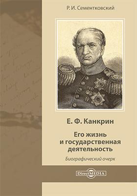 Е. Ф. Канкрин. Его жизнь и государственная деятельность : биографический очерк: публицистика