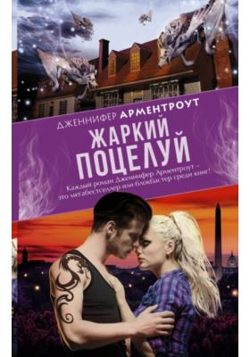 Жаркий поцелуй = White Hot Kiss : Роман