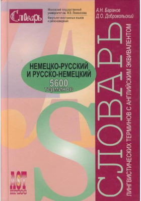 Немецко-русский и русско-немецкий словарь лингвистических терминов с английскими эквивалентами : 2-е издание, исправленное и дополненное
