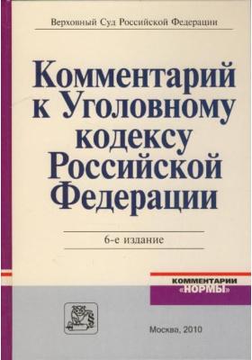 Комментарий к Уголовному кодексу Российской Федерации : 6-е издание, переработанное и дополненное