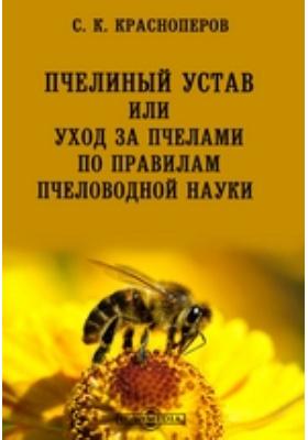 Пчелиный устав или уход за пчелами по правилам пчеловодной науки