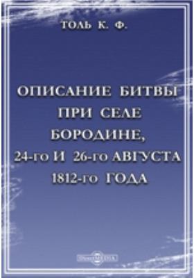 Описание битвы при селе Бородине, 24-го и 26-го августа 1812-го года