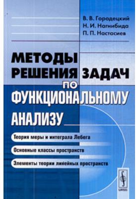 Методы решения задач по функциональному анализу : Учебное пособие. 2-е издание, исправленное