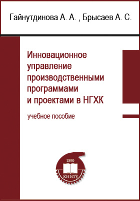 Инновационное управление производственными программами и проектами в НГХК: учебное пособие