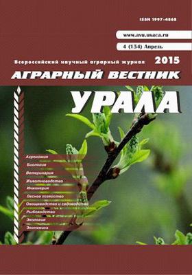 Аграрный вестник Урала: журнал. 2015. № 4(134)