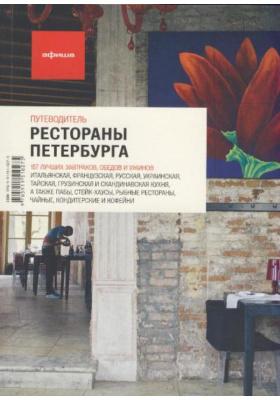 """Рестораны Петербурга. Путеводитель """"Афиши"""" : 2-е издание"""