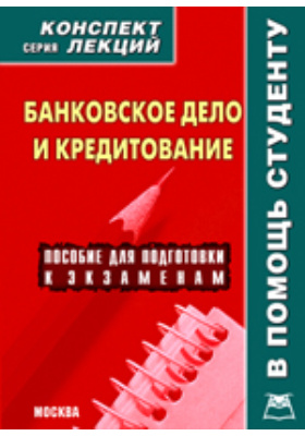 Банковское дело и кредитование: учебное пособие