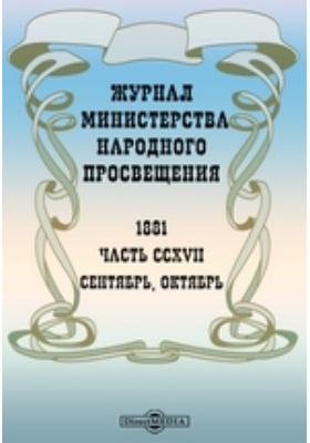 Журнал Министерства Народного Просвещения. 1881. Сентябрь-октябрь, Ч. 217