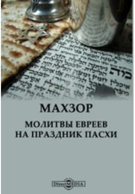 Махзор. Молитвы евреев на праздник Пасхи
