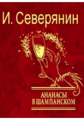 Ананасы в шампанском: художественная литература