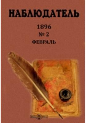 Наблюдатель: журнал. 1896. № 2, Февраль