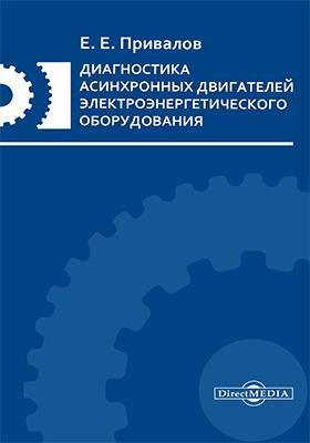 Диагностика асинхронных двигателей электроэнергетического оборудования: учебное пособие