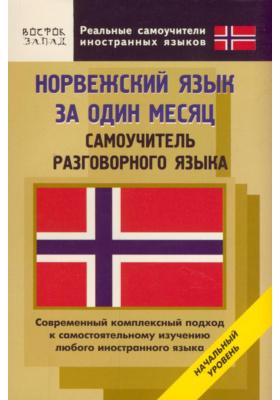 Норвежский язык за один месяц : Самоучитель разговорного языка. Начальный уровень