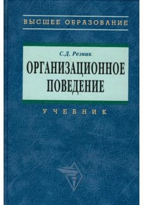 Организационное поведение : Учебник. 2-е издание, переработанное и дополненное