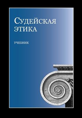 Судейская этика: учебное пособие