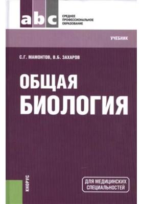 Общая биология : Учебник. 11-е издание, стереотипное