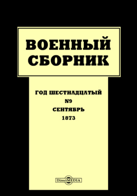 Военный сборник: журнал. 1873. Том 93. № 9