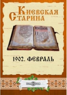 Киевская Старина. 1902. Февраль