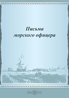 Письма морского офицера: документально-художественная литература