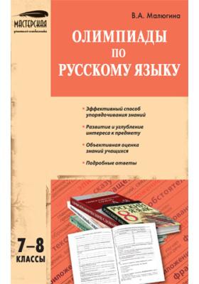 Олимпиады по русскому языку: 7-8 классы