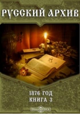 Русский архив. 1876. Книга 3