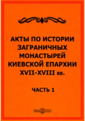 Акты по истории заграничных монастырей Киевской епархии XVII-XVIII вв, Ч. 1