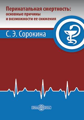 Перинатальная смертность : основные причины и возможности ее снижения: монография