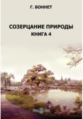 Созерцание природы: монография. Кн. 4