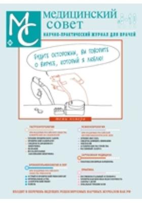 Медицинский совет: журнал. 2011. № 9-10