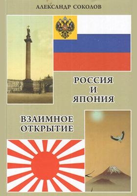 Россия и Япония. Взаимное открытие: монография