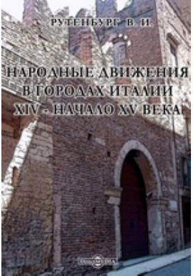 Народные движения в городах Италии XIV - начало XV века