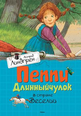 Пеппи Длинныйчулок в стране Веселии: сказка