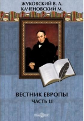 Вестник Европы. 1810. № 9-12. 1810 г, Май-июнь, Ч. 51