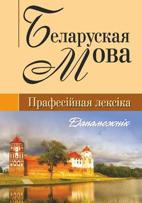 Беларуская мова (прафесійная лексіка): учебник