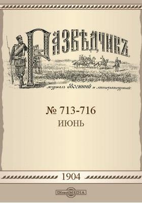Разведчик: журнал. 1904. №№ 713-716. Июнь